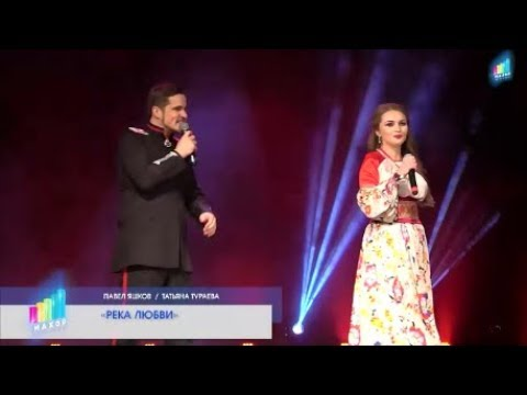 Павел Яшков и Татьяна Тураева - Река любви