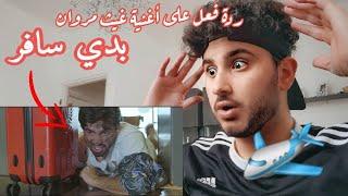 ردة فعل على أغنية غيث مروان( بدي سافر) // شوفوا الصدمه 😳