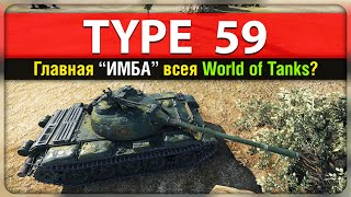 Type 59 - Главная ИМБА всея World of Tanks?