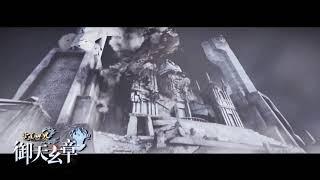 《完美世界2》2018跨服PK爭霸賽宣傳影片
