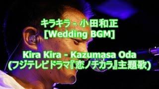 2002年2月27日にリリースしました小田和正の21作目シングル『キラキラ』...