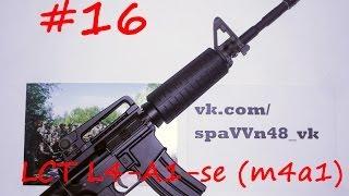 #16 -Обзор- LCT L4A1 (M4a1)(Обзор привода производства LCT - L4-A1-SE (m4A1 в стандартной конфигурации) Привод предоставлен магазином