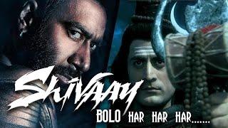 BOLO HAR HAR HAR  | Mahadev (DDMD)| Shivaay Mashup 2017 | देवो के देव महादेव रीमीक्ष