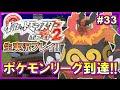【ポケモンBW2】ポケットモンスター ホワイト2実況プレイ!#33【生放送録画】