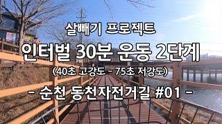 [살빼기 프로젝트] 실내자전거 인터벌 30분 운동 2단…