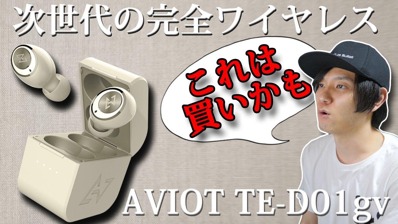 Amazonで予約開始! まさに次世代の完全ワイヤレスイヤホン「AVIOT TE-D01gv」