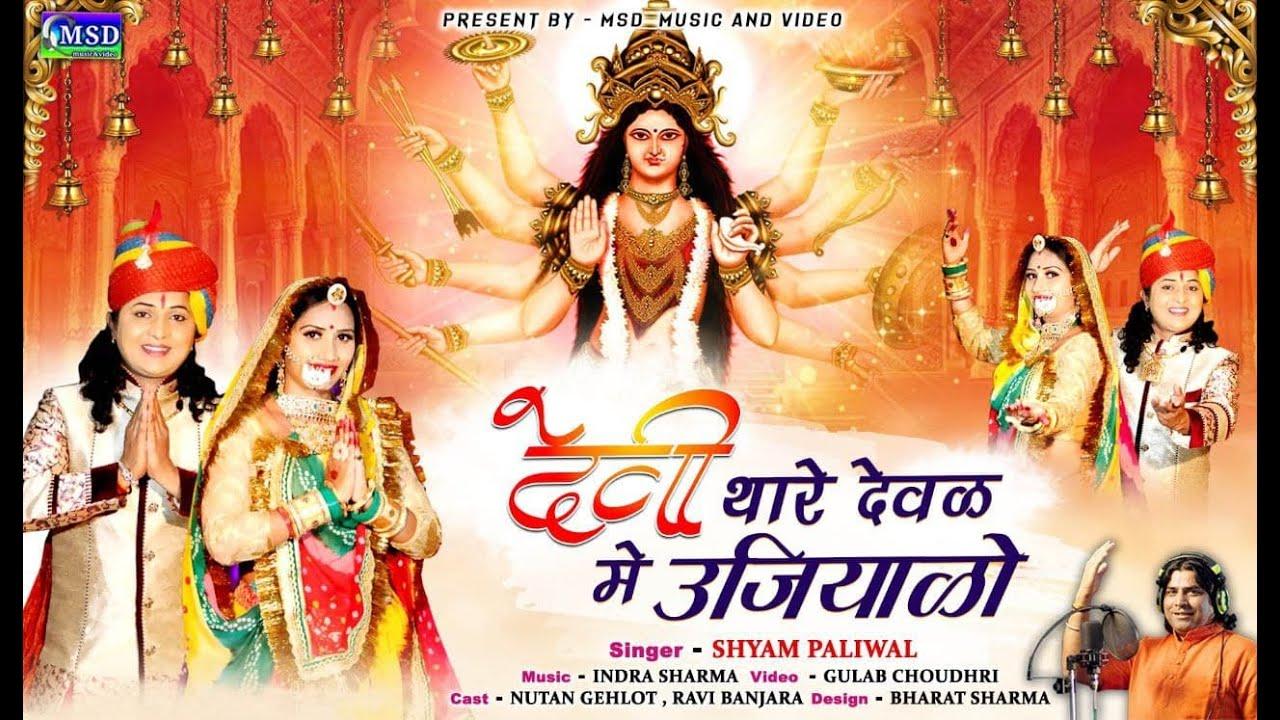 देवी थारे देवळ में उजियालो ! 2021 Letest Mataji Bhajan ! श्याम पालीवाल की आवाज़ में बिलकुल नया भजन !
