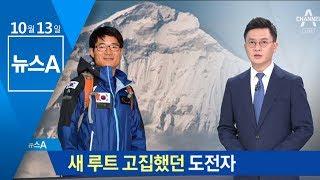 새 루트 고집했던 도전자…김창호 대장의 삶 | 뉴스A