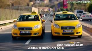 Çilek Kokusu 23. Bölüm 2fragman/ Запах клубники 23 серия, 2 фраг