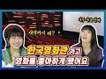 국내최초! '성인' VR방 멜팅VR 시네마 !! - YouTube
