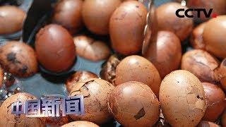 [中国新闻] 台湾超市员工偷吃2颗茶叶蛋遭判刑3个月引争议 | CCTV中文国际