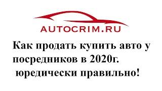 Как оформлять КУПЛЮ ПРОДАЖУ авто у посредников в 2020г.