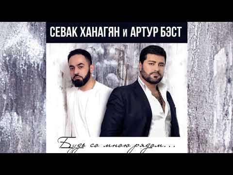 Артур Бэст и Севак Ханагян - Будь со мною рядом (official Audio)