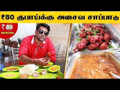 ₹80 ருபாய்க்கு Non Veg Meals | Chennai-யை கலக்கும் தேவர் ஹோட்டல் | Choolaimedu
