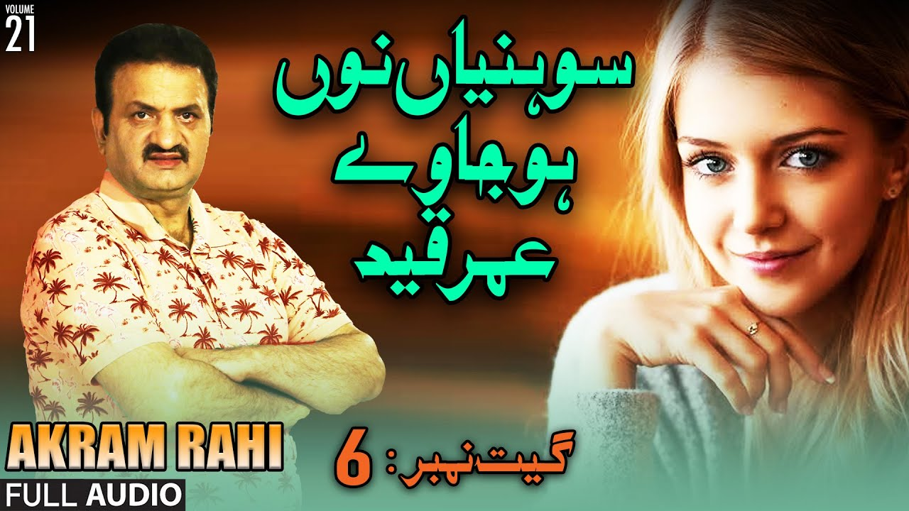 Sohneyan Nu Ho Jaavey Umar Qaid - FULL AUDIO SONG - Akram Rahi