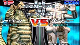 Daikaiju Battle Ultra Coliseum DX - Battle Coliseum - Red King