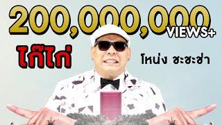 ไก๊ไก่ - โหน่ง ชะชะช่า [Official MV]