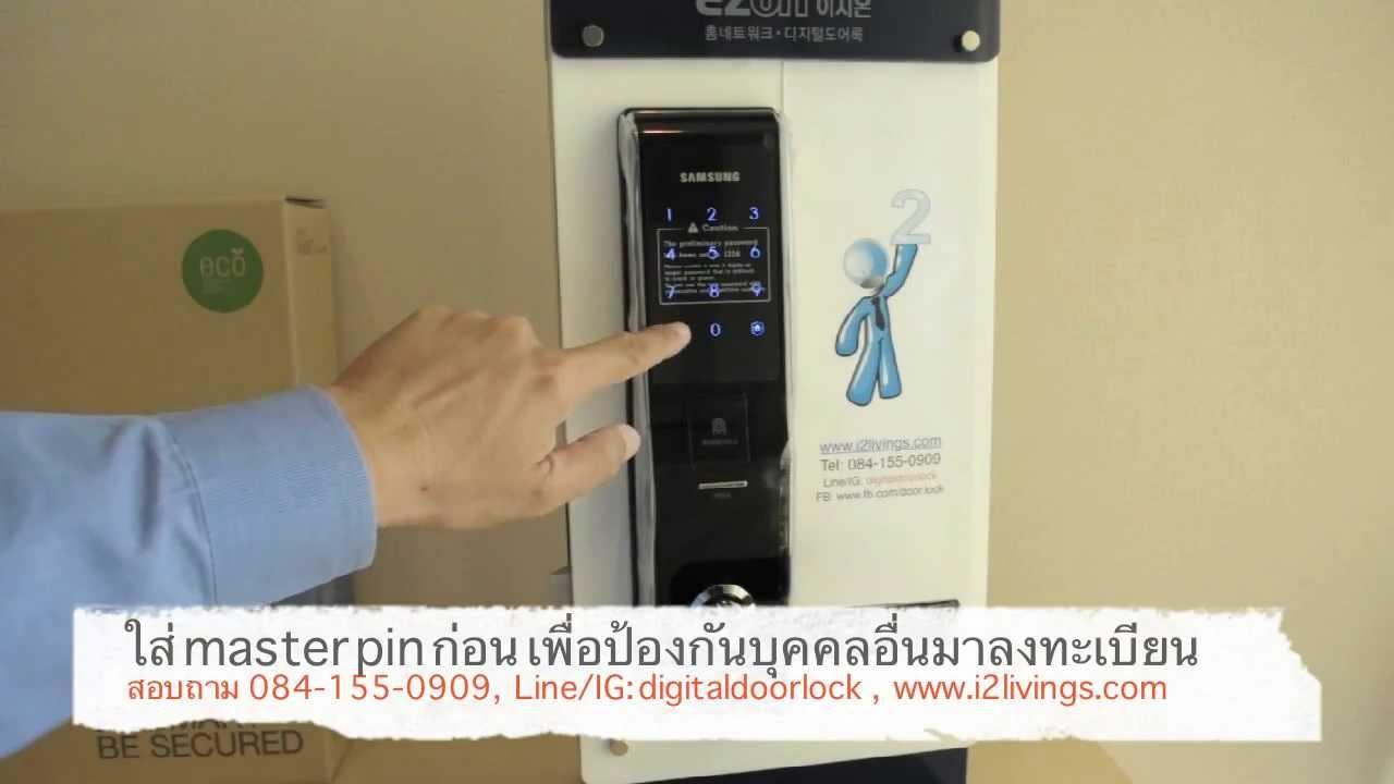 Review รีวิว Samsung SHS-5230 (H705) - Digital door lock PIN+finger  scan+Keys+Remote