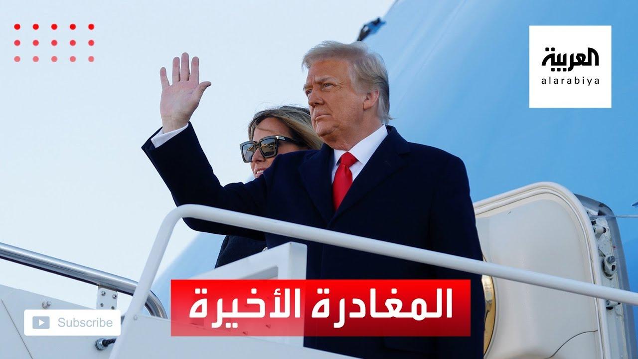 ترمب يغادر البيت الأبيض للمرة الأخيرة  - نشر قبل 2 ساعة