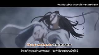 不羡 - เพลงปิดอนิเมะ ปรมาจารย์ลัทธิมาร