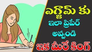 Exams Preparation Tips For Students In Telugu | Study Tips For Students | How to Prepare for Exams