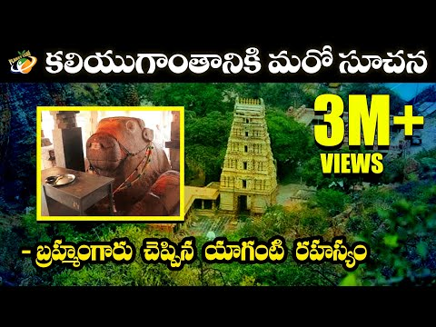 Yaganti Temple Indicates End Of The World   కలియుగాంతాన్ని సూచిస్తున్న యాగంటి ఆలయం   With Subtitles