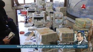 احتجاجات في محافظة إب ضد قرار منع تداول الطبعة الجديدة من العملة