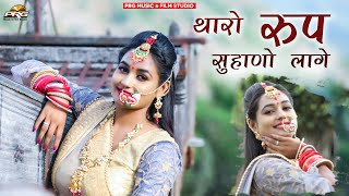 थारो रूप सुहणो लागे रे || THARO ROOP SUHANO LAGE RE || Rajasthani LOVE SONG PRG MUSIC