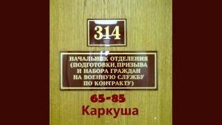 65 85 Каркуша