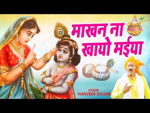 माखन-ना-खायो-मेरी-मईया-|-makhan-na-khayo-meri-maiya-|-harveer-gujjar-|-krishna-bhajan-2019