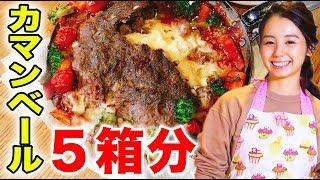今回はデブ飯料理人日本一の野々村さんに来ていただきました! 野々村さ...