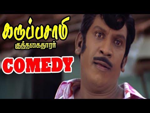 Karuppusamy Kuththagaithaarar movie full Comedy Scenes | Vadivelu comedy scenes | Tamil Movie comedy