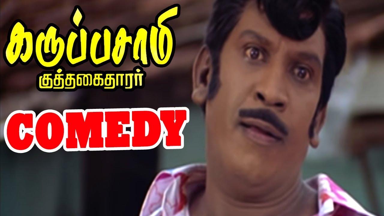 Karuppusamy Kuththagaithaarar Movie Full Comedy Scenes