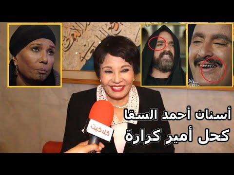 رد فعل الفنان فردوس عبدالحميد عند سؤالها عن أسنان أحمد السقا و كحل أمير كرارة في مسلسل نسل الاغراب