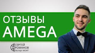 Amega ОТЗЫВЫ. AmegaFx (Амега Форекс) - отзывы реальных клиентов