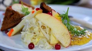Салат из квашеной капусты - Быстрые рецепты! - Готовим вместе