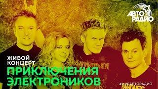 """Живой концерт группы """"Приключения Электроников"""" (LIVE @ Авторадио)"""