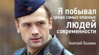 Пашинин: Я побывал среди самых опасных людей современности