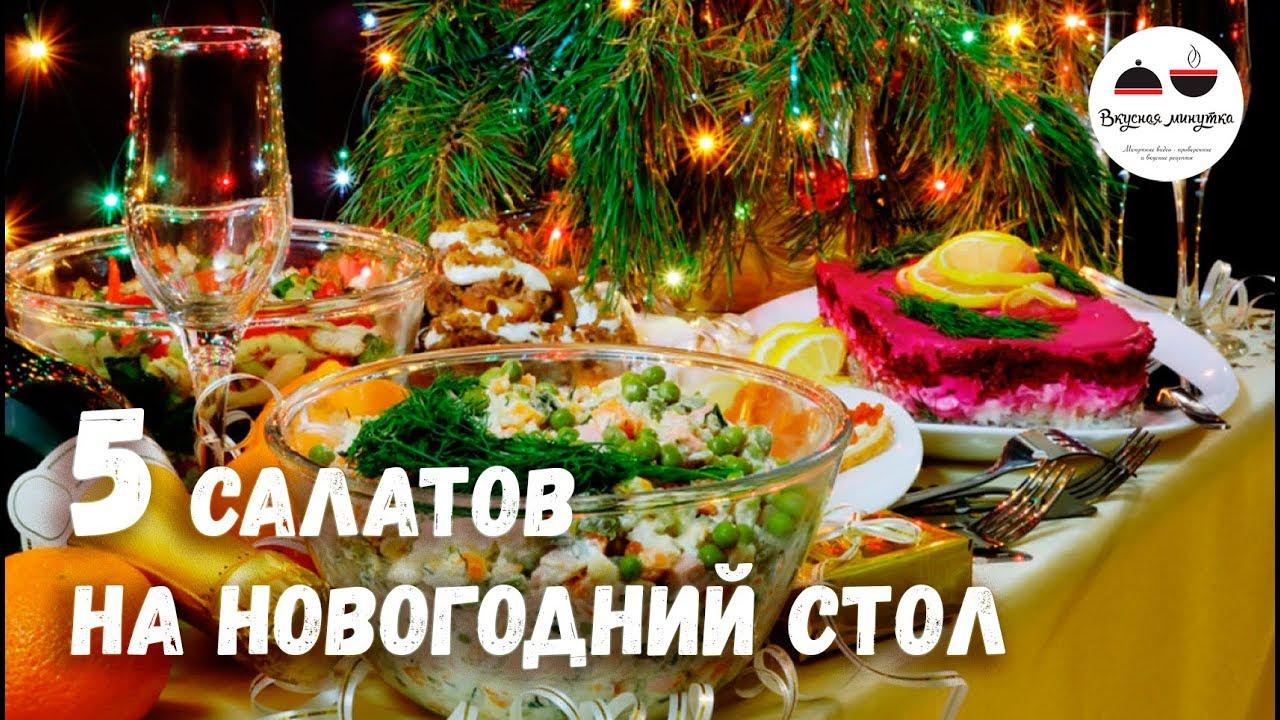 Салат для новогоднего стола  2018