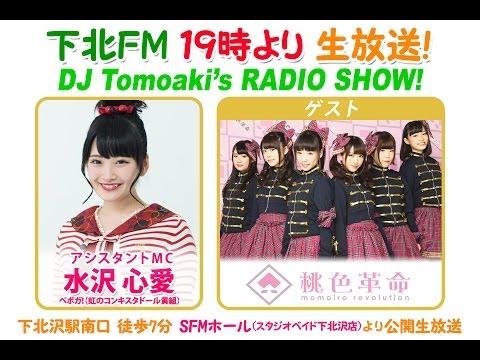 DJ Tomoaki'sRADIO SHOW! メインMC:大蔵ともあき アシスタントMC:水沢心愛 ベボガ! ( 虹のコンキスタドール黄組) ゲスト:桃色革命 FRESH! でも放送開始しました!