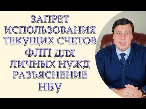 Запрет использования текущих счетов ФЛП для личных нужд разъяснение Национального Банка Украины