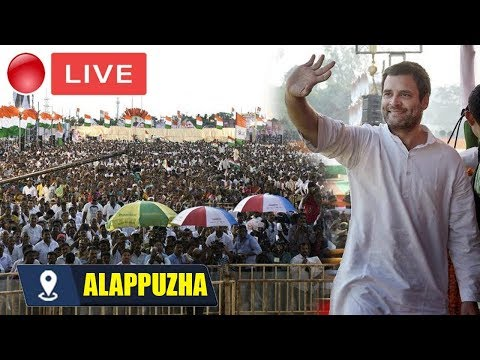 Rahul Gandhi Live : Rahul Gandhi Addresses Public Meeting in Alappuzha,Kerala |2019Election Campaign