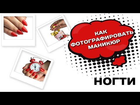 Как фотографировать Маникюр Блики на ногтях