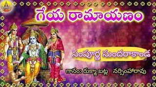 Geya Ramayanam | Sundarakanda Full | Kondagattu Anjanna Songs Telugu  | Janapada Geethalu