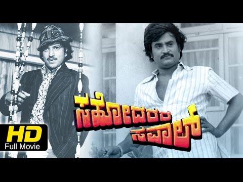 Sahodara Saval | Full Kannada Movie | Rajanikanth Movies | Vishnuvardhan Hit Movie