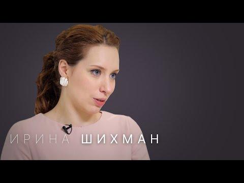 Ирина Шихман — о Дуде, Собянине, журналистике и любимом мужчине