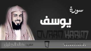 خالد الجليل   سورة يوسف  بالاداء الشهير الباكي تلاوة مميزة