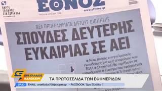 Εφημερίδες: Τα Πρωτοσέλιδα 16/7/2019 - Ώρα Ελλάδος Καλοκαίρι | OPEN TV