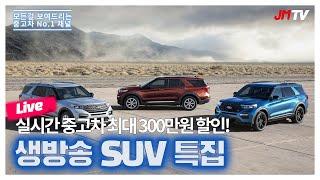 그랜드체로키 490만원, BMW X5 1180만원, 캐…