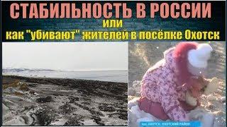 СТАБИЛЬНОСТЬ В РОССИИ или как 'убивают' жителей в посёлке Охотск